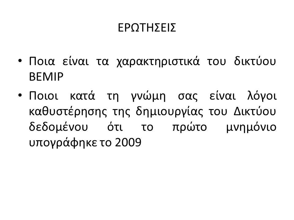 ΕΡΩΤΗΣΕΙΣ Ποια είναι τα χαρακτηριστικά του δικτύου BEMIP Ποιοι κατά τη γνώμη σας είναι λόγοι καθυστέρησης της δημιουργίας του Δικτύου δεδομένου ότι το πρώτο μνημόνιο υπογράφηκε το 2009