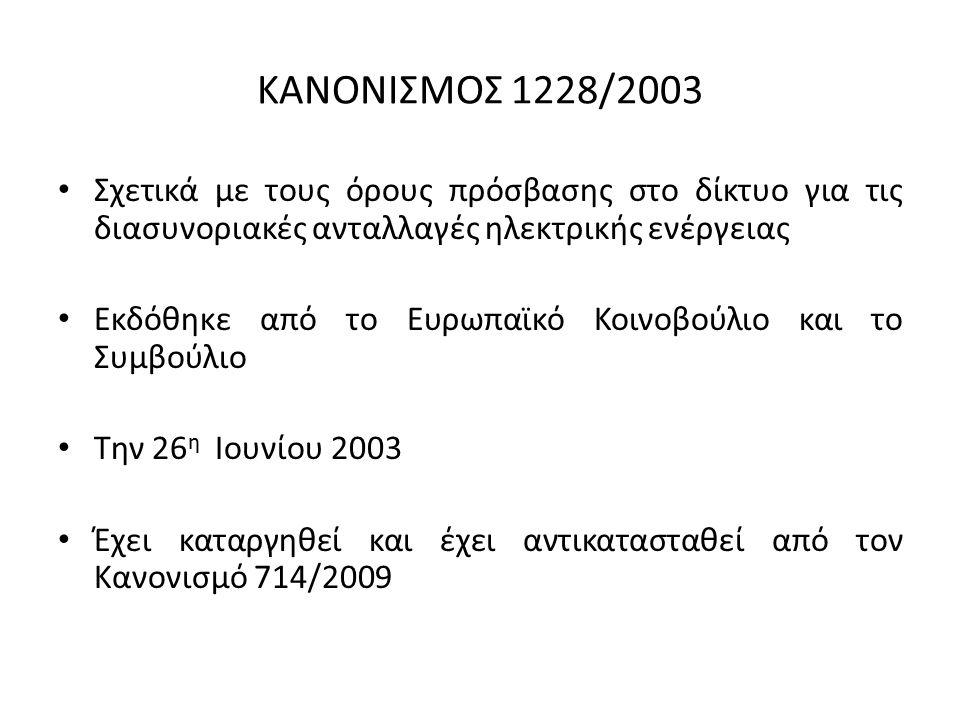 ΚΑΝΟΝΙΣΜΟΣ 1228/2003 Σχετικά με τους όρους πρόσβασης στο δίκτυο για τις διασυνοριακές ανταλλαγές ηλεκτρικής ενέργειας Εκδόθηκε από το Ευρωπαϊκό Κοινοβ