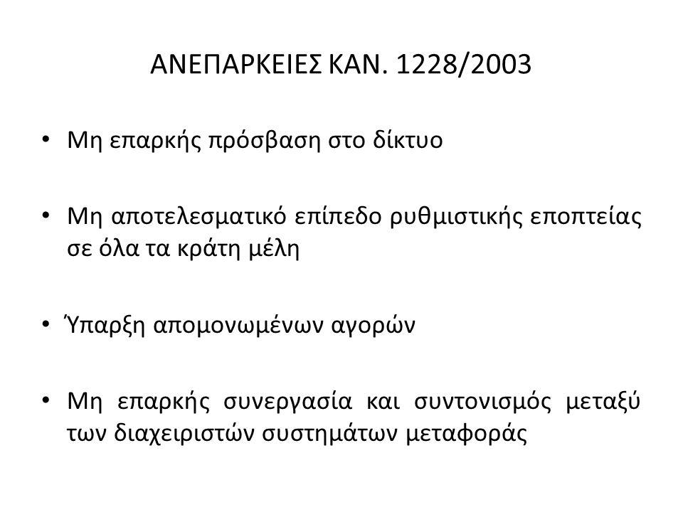 ΑΝΕΠΑΡΚΕΙΕΣ ΚΑΝ. 1228/2003 Μη επαρκής πρόσβαση στο δίκτυο Μη αποτελεσματικό επίπεδο ρυθμιστικής εποπτείας σε όλα τα κράτη μέλη Ύπαρξη απομονωμένων αγο