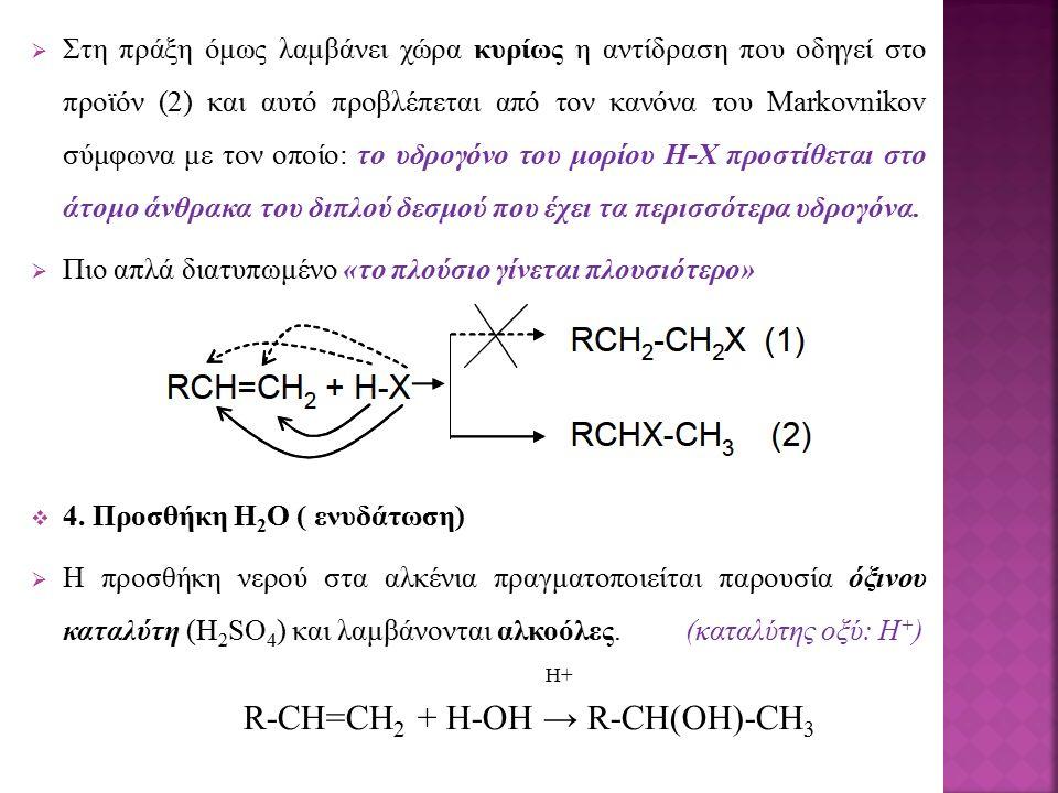  Στη πράξη όμως λαμβάνει χώρα κυρίως η αντίδραση που οδηγεί στο προϊόν (2) και αυτό προβλέπεται από τον κανόνα του Markovnikov σύμφωνα με τον οποίο: το υδρογόνο του μορίου Η-Χ προστίθεται στο άτομο άνθρακα του διπλού δεσμού που έχει τα περισσότερα υδρογόνα.