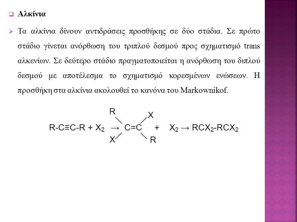  Αλκίνια  Τα αλκίνια δίνουν αντιδράσεις προσθήκης σε δύο στάδια. Σε πρώτο στάδιο γίνεται ανόρθωση του τριπλού δεσμού προς σχηματισμό trans αλκενίων.