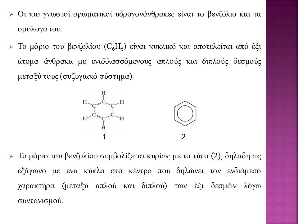  Οι πιο γνωστοί αρωματικοί υδρογονάνθρακες είναι το βενζόλιο και τα ομόλογα του.  Το μόριο του βενζολίου (C 6 H 6 ) είναι κυκλικό και αποτελείται απ