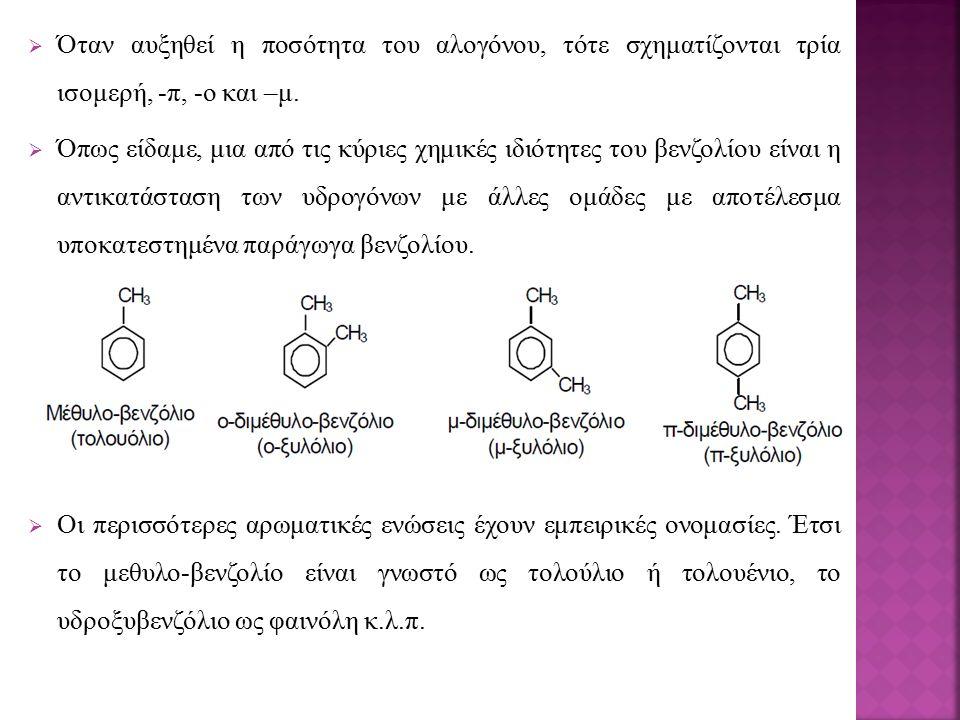  Όταν αυξηθεί η ποσότητα του αλογόνου, τότε σχηματίζονται τρία ισομερή, -π, -ο και –μ.  Όπως είδαμε, μια από τις κύριες χημικές ιδιότητες του βενζολ