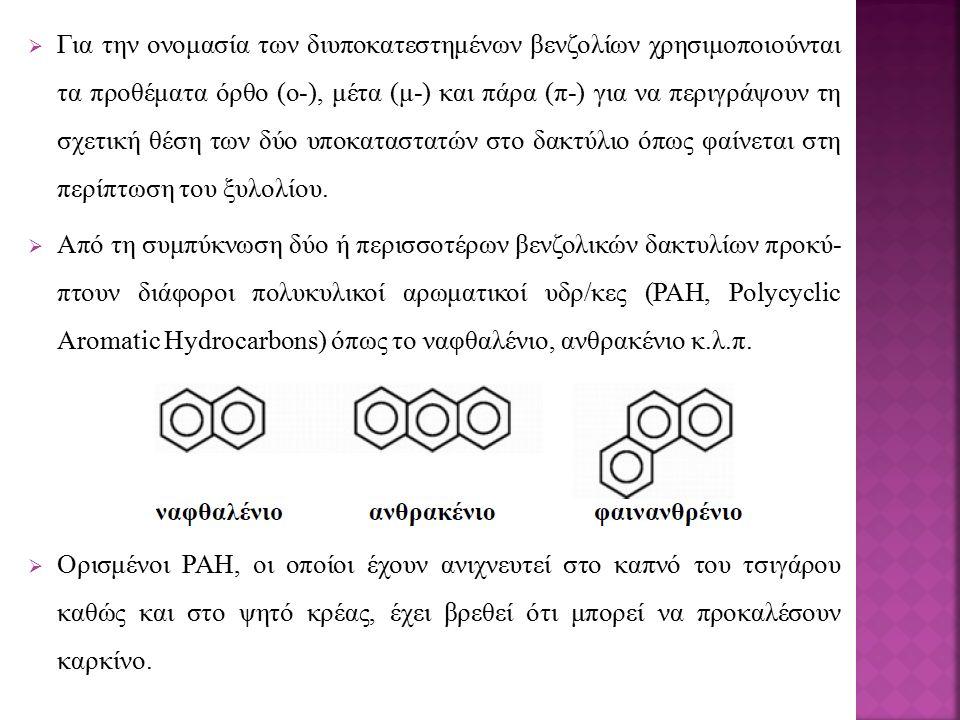  Για την ονομασία των διυποκατεστημένων βενζολίων χρησιμοποιούνται τα προθέματα όρθο (ο-), μέτα (μ-) και πάρα (π-) για να περιγράψουν τη σχετική θέση των δύο υποκαταστατών στο δακτύλιο όπως φαίνεται στη περίπτωση του ξυλολίου.
