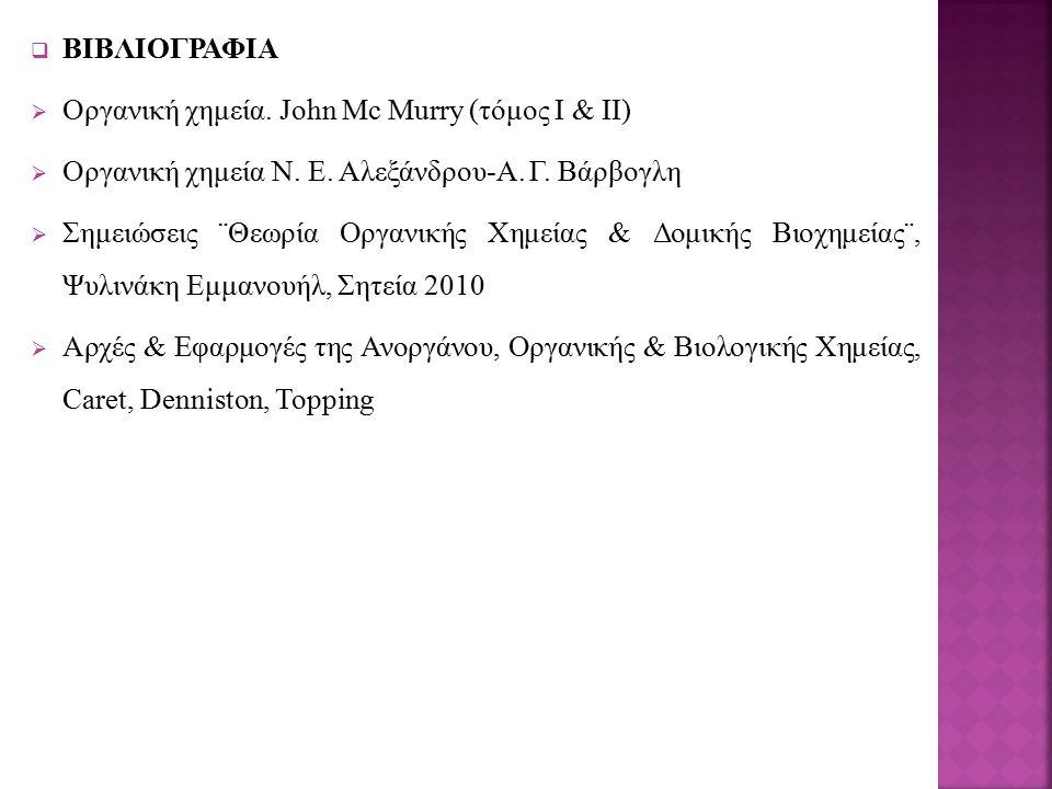  ΒΙΒΛΙΟΓΡΑΦΙΑ  Οργανική χημεία. John Mc Murry (τόμος Ι & ΙΙ)  Οργανική χημεία Ν. Ε. Αλεξάνδρου-Α. Γ. Βάρβογλη  Σημειώσεις ¨Θεωρία Οργανικής Χημεία