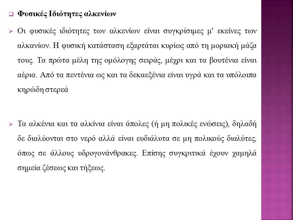  Φυσικές Ιδιότητες αλκενίων  Οι φυσικές ιδιότητες των αλκενίων είναι συγκρίσιμες μ εκείνες των αλκανίων.