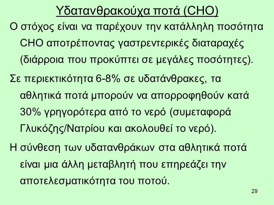 29 Υδατανθρακούχα ποτά (CHO) Ο στόχος είναι να παρέχουν την κατάλληλη ποσότητα CHO αποτρέποντας γαστρεντερικές διαταραχές (διάρροια που προκύπτει σε μεγάλες ποσότητες).