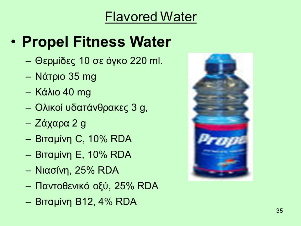 35 Propel Fitness Water –Θερμίδες 10 σε όγκο 220 ml.