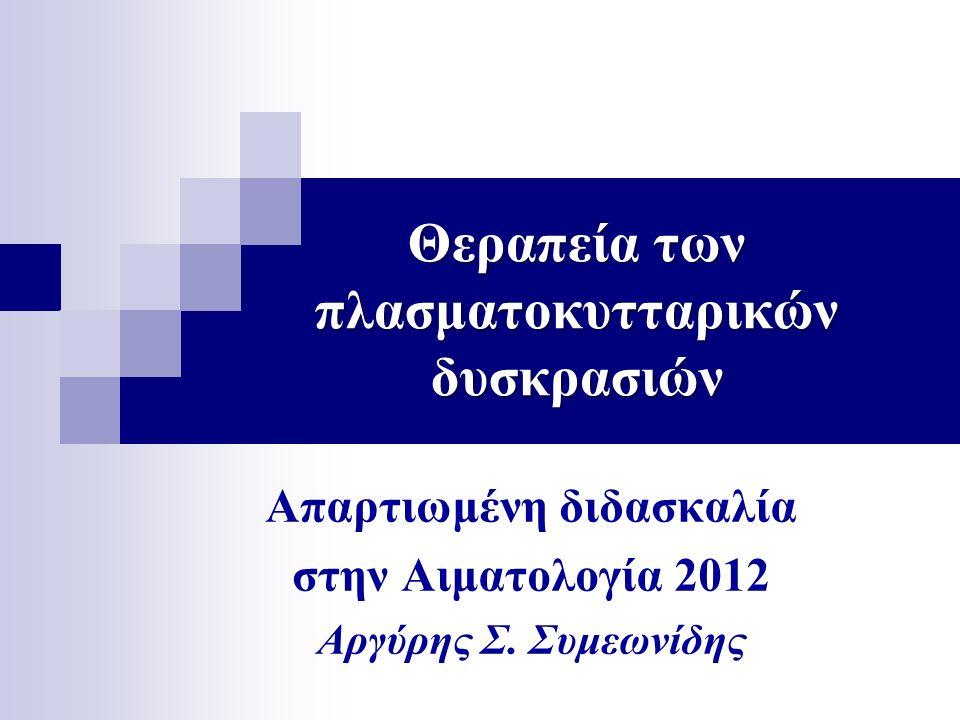 Θεραπεία των πλασματοκυτταρικών δυσκρασιών Απαρτιωμένη διδασκαλία στην Αιματολογία 2012 Αργύρης Σ.