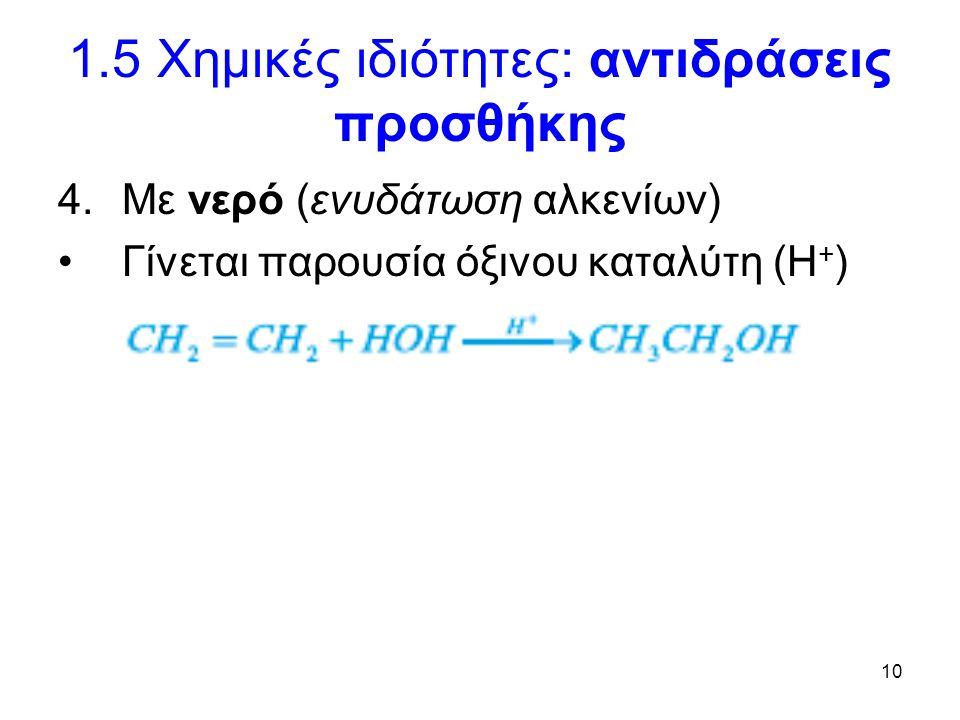 10 1.5 Χημικές ιδιότητες: αντιδράσεις προσθήκης 4.Με νερό (ενυδάτωση αλκενίων) Γίνεται παρουσία όξινου καταλύτη (Η + )