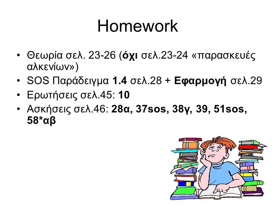 11 Homework Θεωρία σελ.