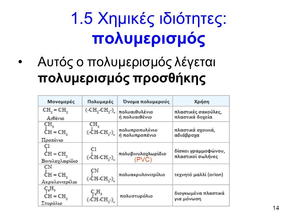 14 1.5 Χημικές ιδιότητες: πολυμερισμός Αυτός ο πολυμερισμός λέγεται πολυμερισμός προσθήκης (PVC)