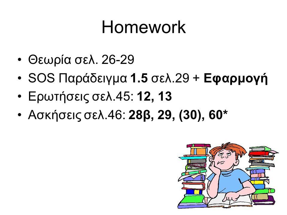 17 Homework Θεωρία σελ.