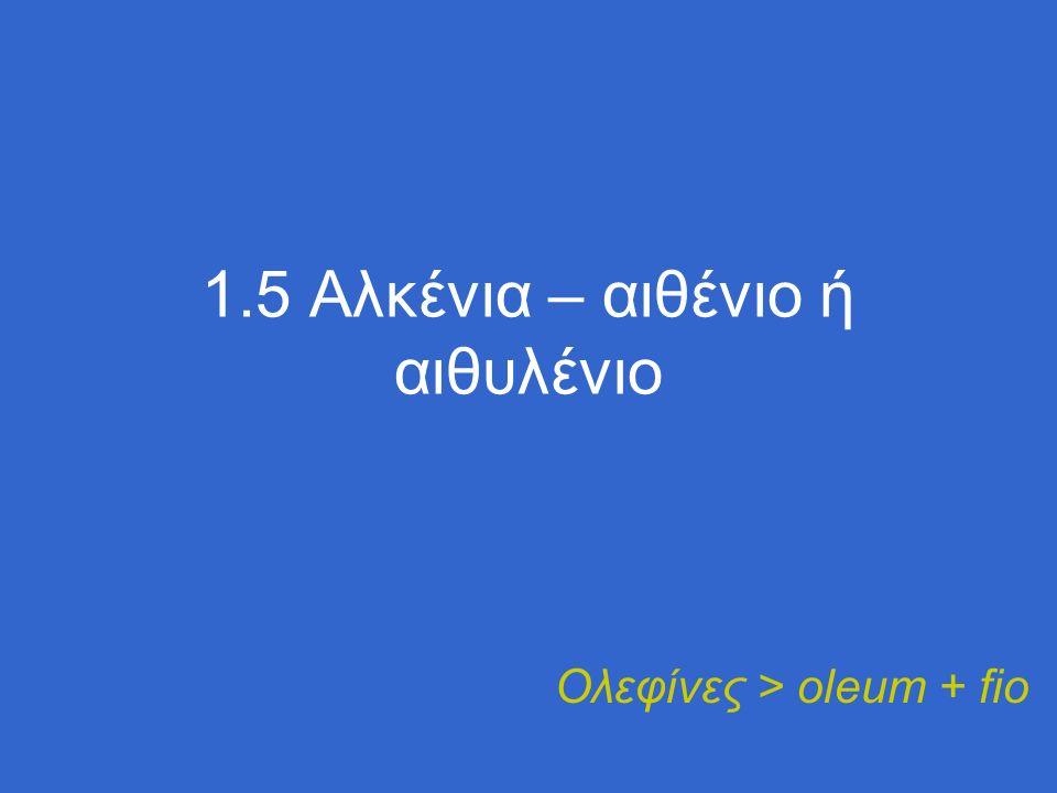 1.5 Αλκένια – αιθένιο ή αιθυλένιο Ολεφίνες > oleum + fio