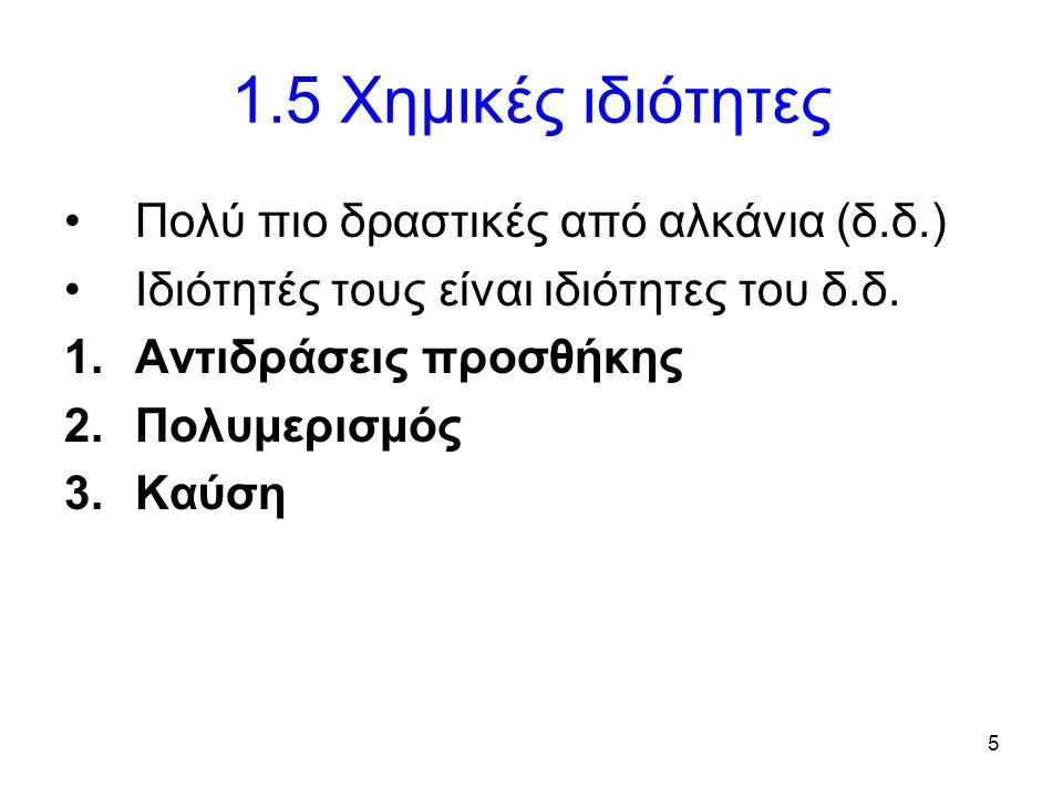 5 1.5 Χημικές ιδιότητες Πολύ πιο δραστικές από αλκάνια (δ.δ.) Ιδιότητές τους είναι ιδιότητες του δ.δ.
