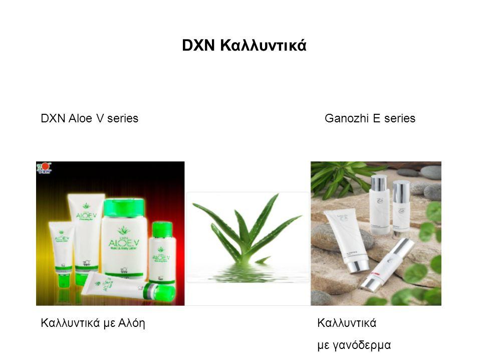 DXN Aloe V seriesGanozhi E series DXN Καλλυντικά Καλλυντικά με ΑλόηΚαλλυντικά με γανόδερμα