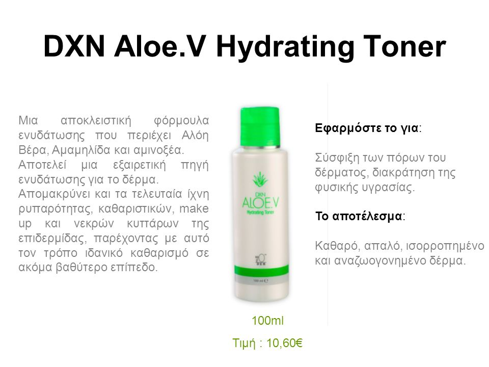 DXN Aloe.V Aqua Gel Κρέμα ημέρας με Αλόη Ένα τζελ που απορροφάται αμέσως και ενυδατώνει σε βάθος.