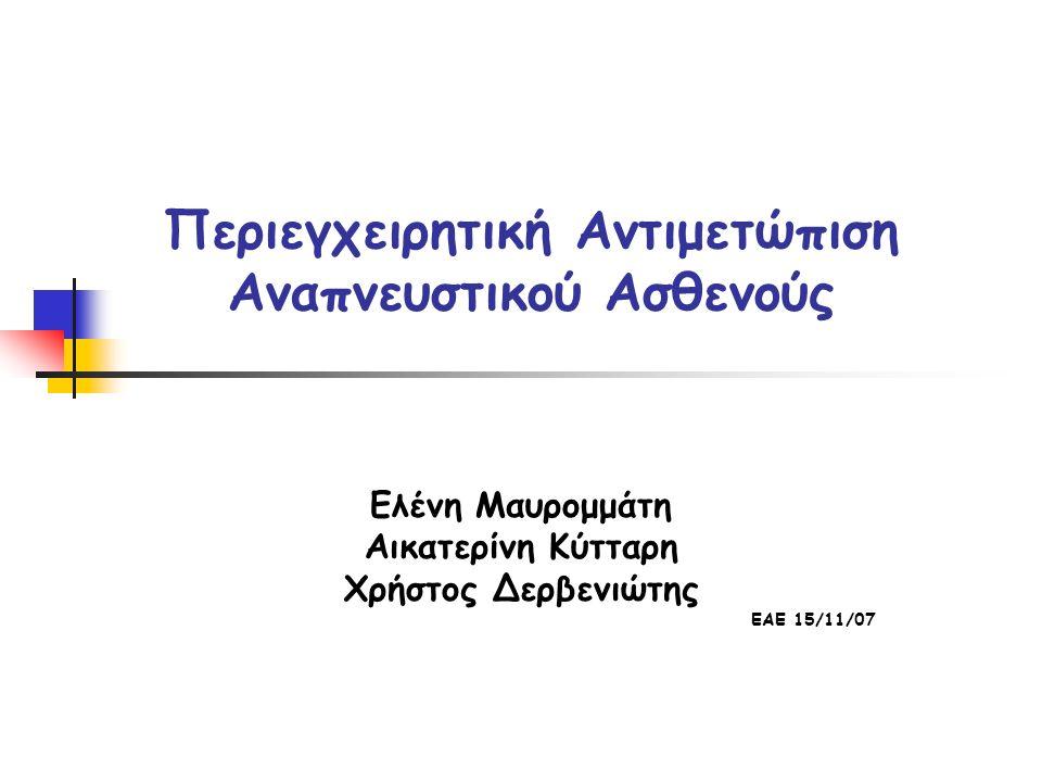 Περιεγχειρητική Αντιμετώπιση Αναπνευστικού Ασθενούς Ελένη Μαυρομμάτη Αικατερίνη Κύτταρη Χρήστος Δερβενιώτης EAE 15/11/07