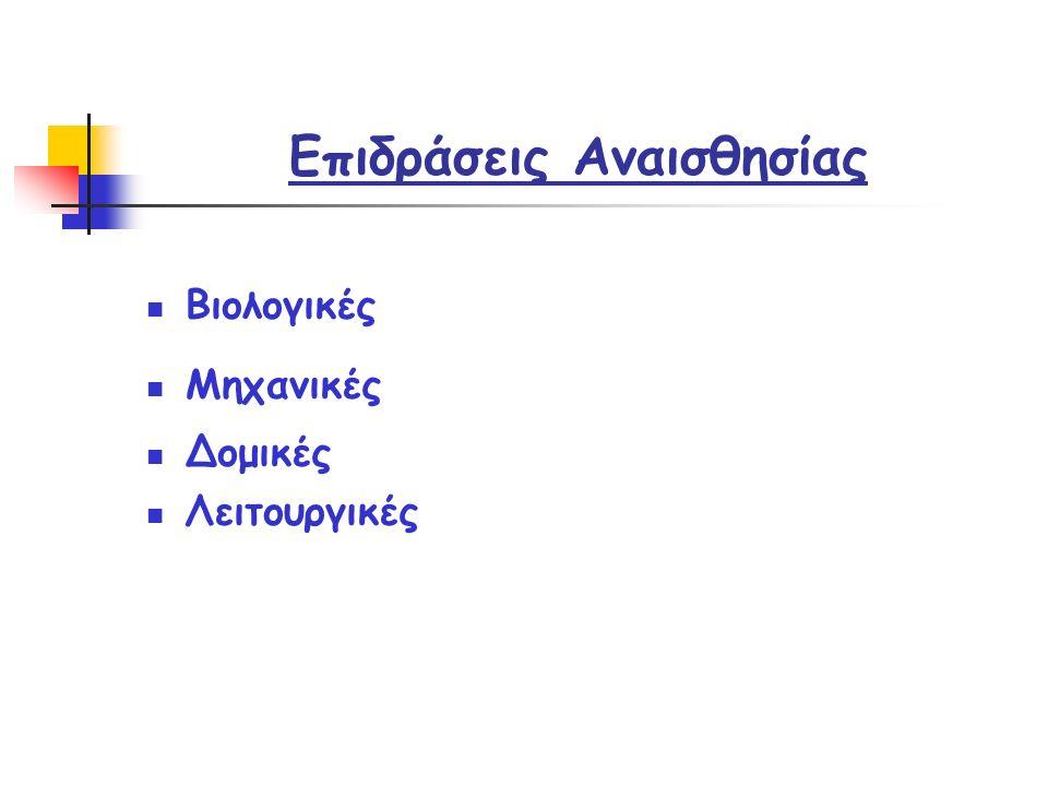 Επιδράσεις Αναισθησίας Βιολογικές Μηχανικές Δομικές Λειτουργικές