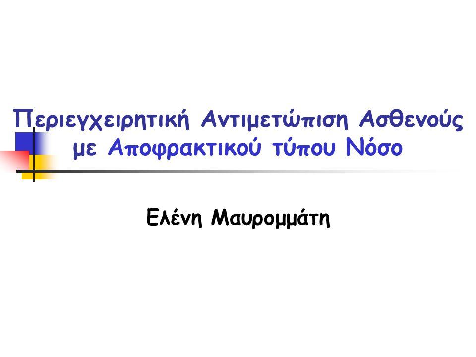 Φάρμακα διεγερτικά της Αναπνοής Μη ειδικοί κεντρικοί διεγέρτες (αμφεταμίνες, θεοφυλλίνη, εφεδρίνη) Δοξαπράμη (0,5mg/Kg IV & 0,3mg/Kg/min) Αλμιτρίνη ερεθίζει μόνο τους καρωτιδικούς χημειουποδοχείς και δρα παρουσία υποξαιμίας Προγεστερόνη Διεγείρει το αναπνευστικό κέντρο Ακεζαλοναμίδη