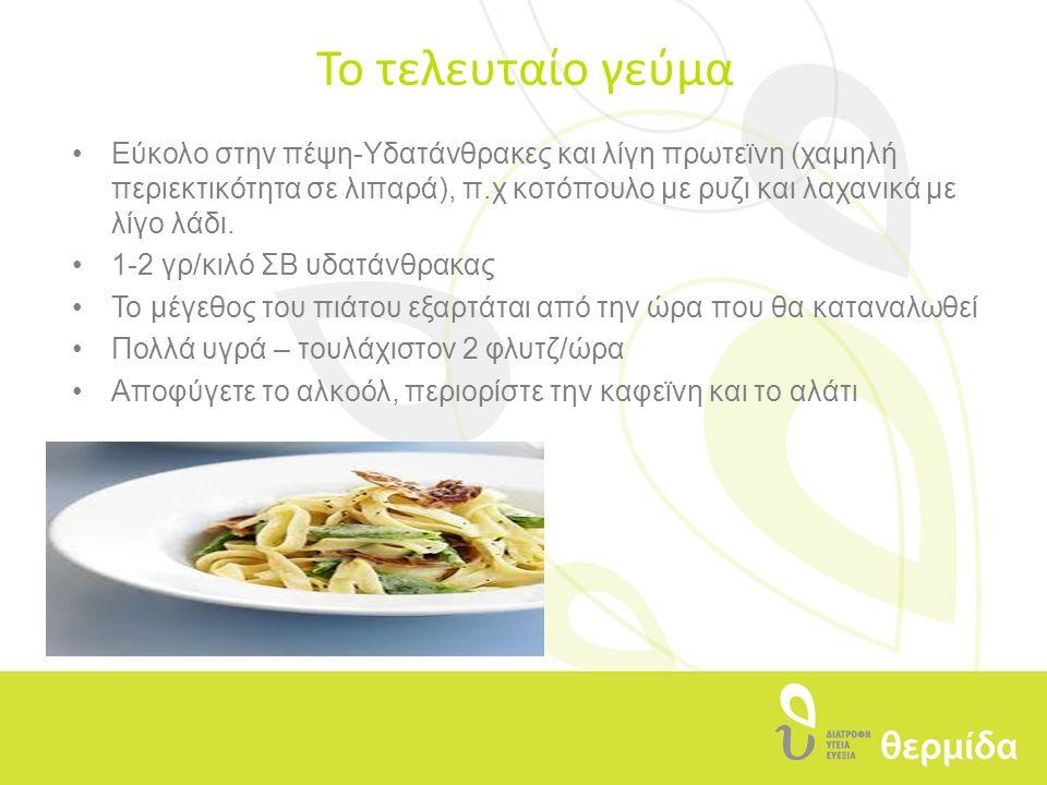 Το τελευταίο γεύμα Εύκολο στην πέψη-Υδατάνθρακες και λίγη πρωτεϊνη (χαμηλή περιεκτικότητα σε λιπαρά), π.χ κοτόπουλο με ρυζι και λαχανικά με λίγο λάδι.