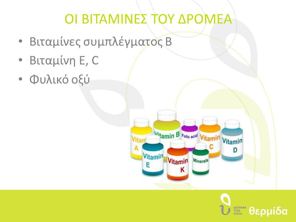ΟΙ ΒΙΤΑΜΙΝΕΣ ΤΟΥ ΔΡΟΜΕΑ Βιταμίνες συμπλέγματος Β Βιταμίνη Ε, C Φυλικό οξύ