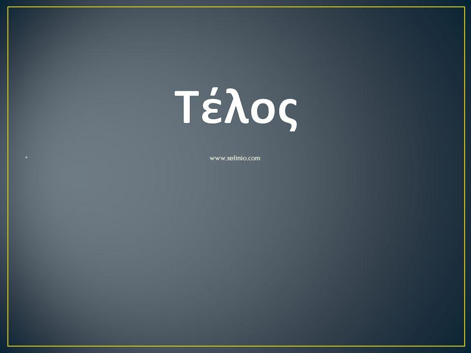 www.selinio.com