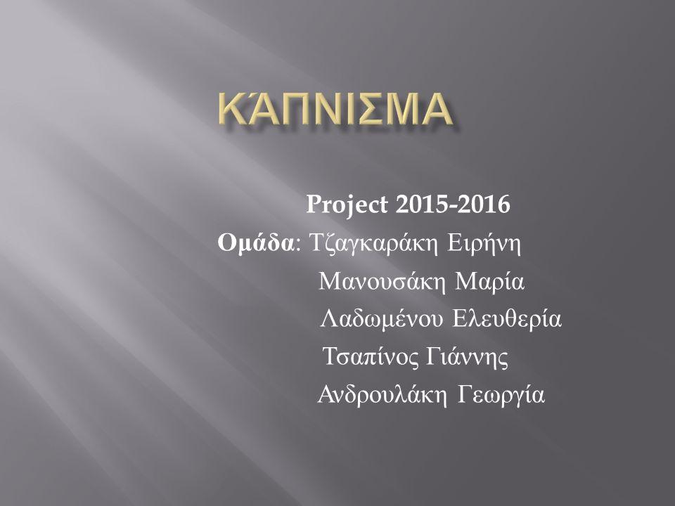 Project 2015-2016 Ομάδα : Τζαγκαράκη Ειρήνη Μανουσάκη Μαρία Λαδωμένου Ελευθερία Τσαπίνος Γιάννης Ανδρουλάκη Γεωργία