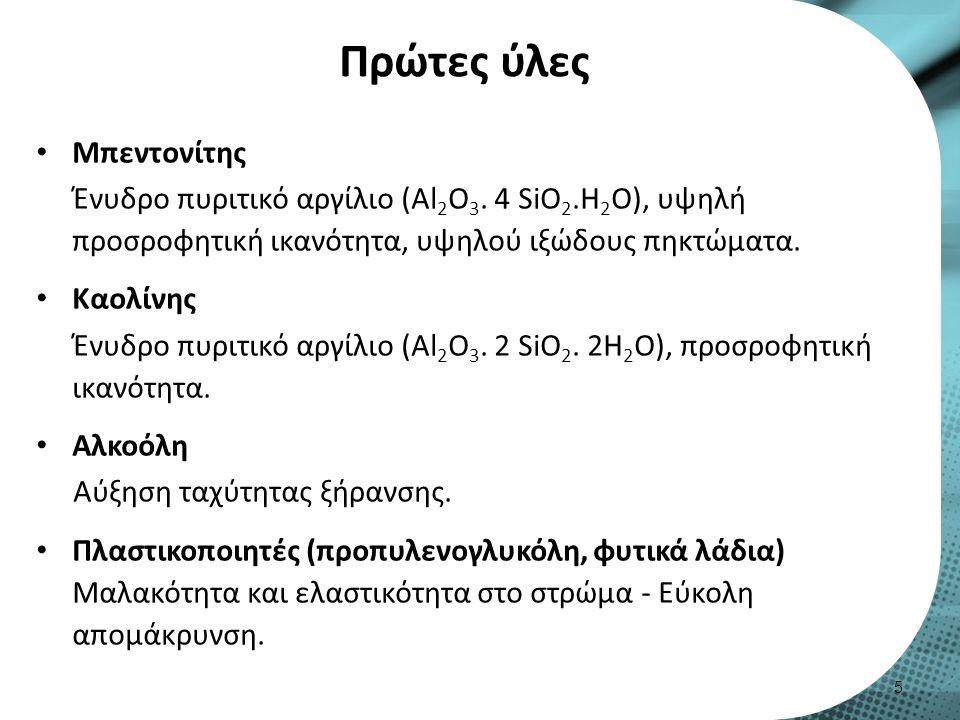 Πρώτες ύλες Μπεντονίτης Ένυδρο πυριτικό αργίλιο (Αl 2 O 3. 4 SiO 2.H 2 O), υψηλή προσροφητική ικανότητα, υψηλού ιξώδους πηκτώματα. Καολίνης Ένυδρο πυρ