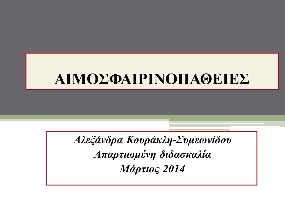 ΑΙΜΟΣΦΑΙΡΙΝΟΠΑΘΕΙΕΣ Αλεξάνδρα Κουράκλη-Συμεωνίδου Απαρτιωμένη διδασκαλία Μάρτιος 2014