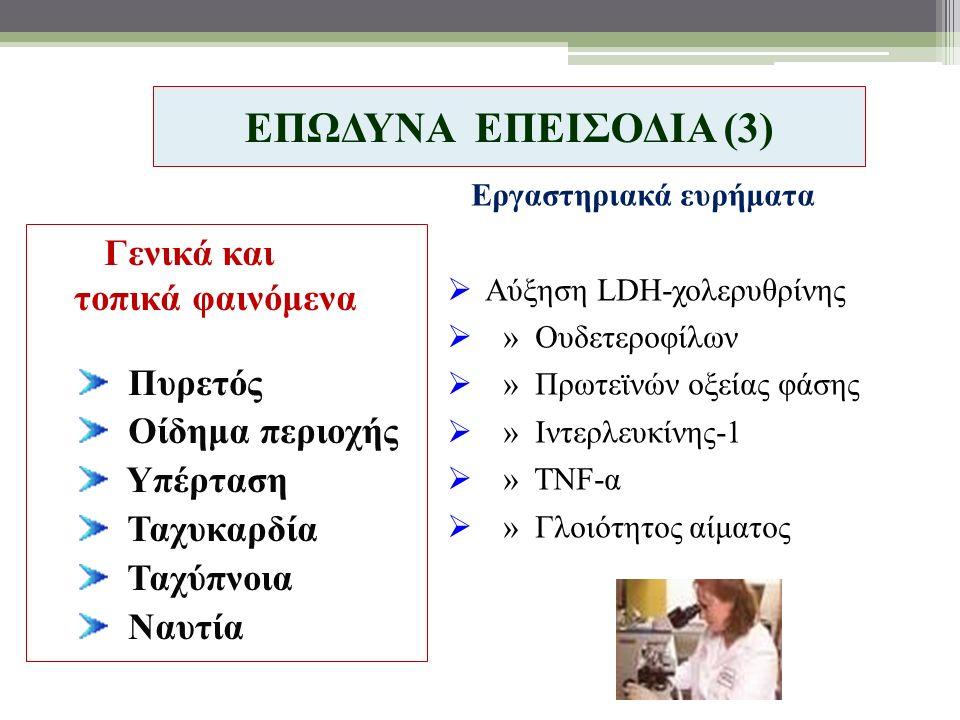 ΕΠΩΔΥΝΑ ΕΠΕΙΣΟΔΙΑ (3) Γενικά και τοπικά φαινόμενα Πυρετός Οίδημα περιοχής Υπέρταση Ταχυκαρδία Ταχύπνοια Ναυτία Εργαστηριακά ευρήματα  Αύξηση LDH-χολερυθρίνης  » Ουδετεροφίλων  » Πρωτεϊνών οξείας φάσης  » Ιντερλευκίνης-1  » TNF-α  » Γλοιότητος αίματος