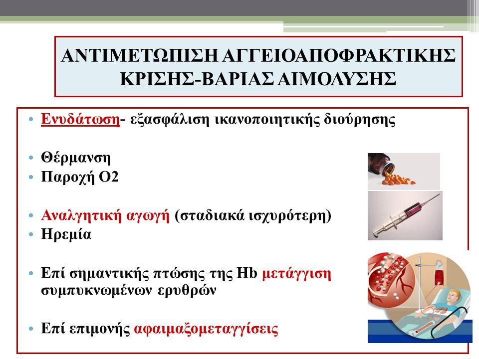 ΑΝΤΙΜΕΤΩΠΙΣΗ ΑΓΓΕΙΟΑΠΟΦΡΑΚΤΙΚΗΣ ΚΡΙΣΗΣ-ΒΑΡΙΑΣ ΑΙΜΟΛΥΣΗΣ Ενυδάτωση- εξασφάλιση ικανοποιητικής διούρησης Θέρμανση Παροχή Ο2 Αναλγητική αγωγή (σταδιακά ισχυρότερη) Ηρεμία Επί σημαντικής πτώσης της Hb μετάγγιση συμπυκνωμένων ερυθρών Επί επιμονής αφαιμαξομεταγγίσεις