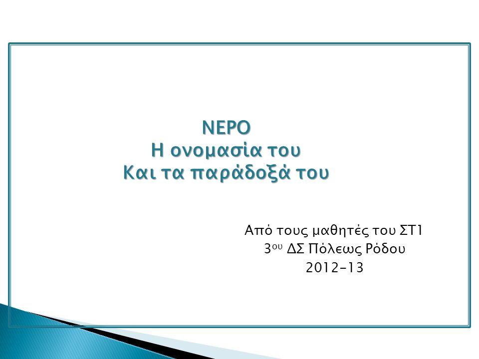 ΝΕΡΟ Η ονομασία του Και τα παράδοξά του Από τους μαθητές του ΣΤ1 3 ου ΔΣ Πόλεως Ρόδου 2012-13