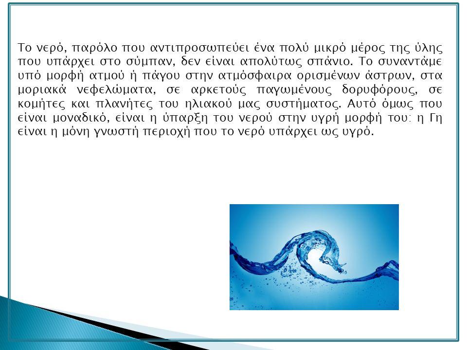 Το νερό, παρόλο που αντιπροσωπεύει ένα πολύ μικρό μέρος της ύλης που υπάρχει στο σύμπαν, δεν είναι απολύτως σπάνιο.
