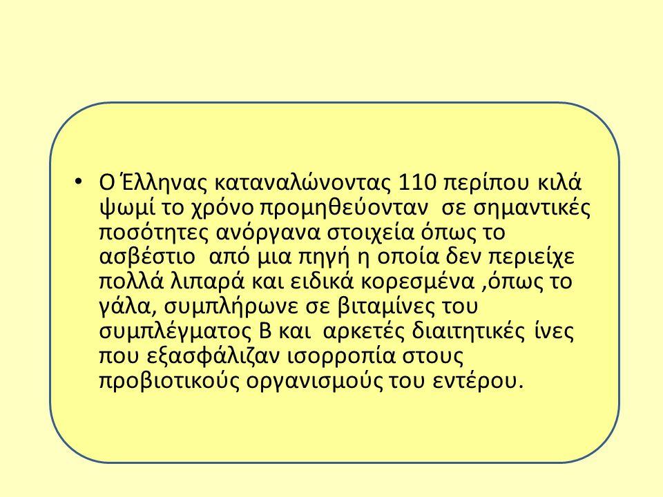Ο Έλληνας καταναλώνοντας 110 περίπου κιλά ψωμί το χρόνο προμηθεύονταν σε σημαντικές ποσότητες ανόργανα στοιχεία όπως το ασβέστιο από μια πηγή η οποία δεν περιείχε πολλά λιπαρά και ειδικά κορεσμένα,όπως το γάλα, συμπλήρωνε σε βιταμίνες του συμπλέγματος Β και αρκετές διαιτητικές ίνες που εξασφάλιζαν ισορροπία στους προβιοτικούς οργανισμούς του εντέρου.