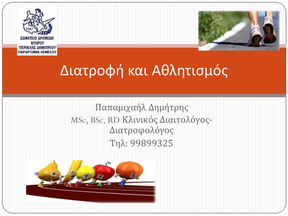 Παπαμιχαήλ Δημήτρης MSc, BSc, RD Κλινικός Διαιτολόγος - Διατροφολόγος Τηλ : 99899325 Διατροφή και Αθλητισμός