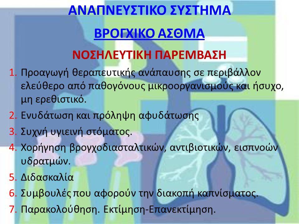 ΑΝΑΠΝΕΥΣΤΙΚΟ ΣΥΣΤΗΜΑ ΒΡΟΓΧΙΚΟ ΑΣΘΜΑ ΝΟΣΗΛΕΥΤΙΚΗ ΠΑΡΕΜΒΑΣΗ 1.Προαγωγή θεραπευτικής ανάπαυσης σε περιβάλλον ελεύθερο από παθογόνους μικροοργανισμούς και