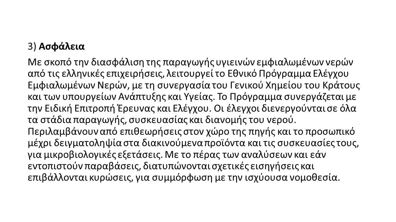 3) Ασφάλεια Με σκοπό την διασφάλιση της παραγωγής υγιεινών εμφιαλωμένων νερών από τις ελληνικές επιχειρήσεις, λειτουργεί το Εθνικό Πρόγραμμα Ελέγχου Ε