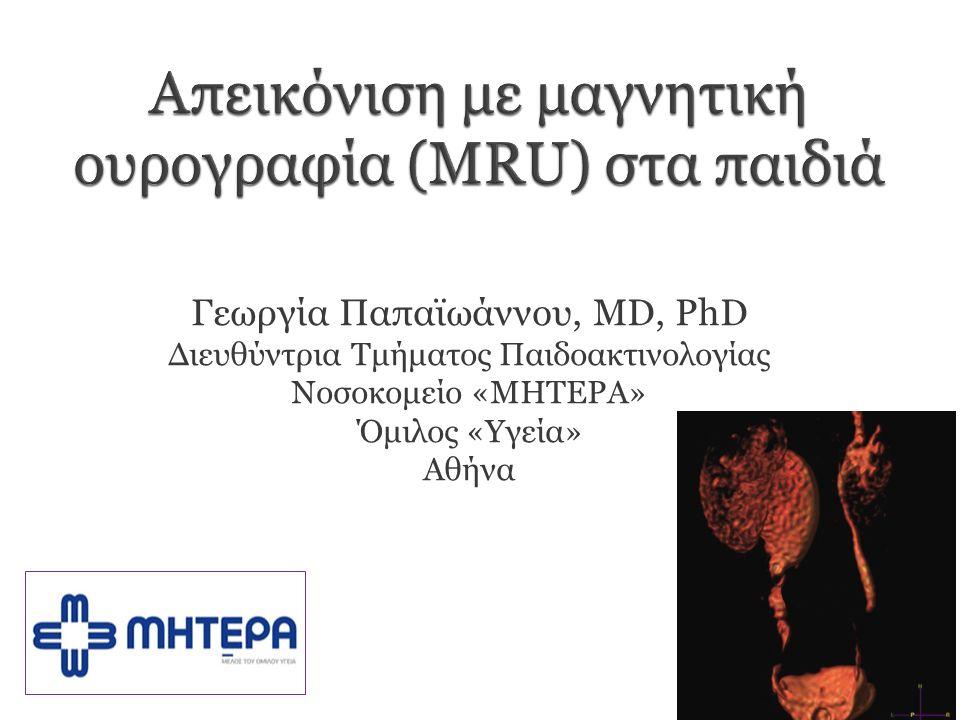 Γεωργία Παπαϊωάννου, MD, PhD Διευθύντρια Τμήματος Παιδοακτινολογίας Νοσοκομείο «ΜΗΤΕΡΑ» Όμιλος «Υγεία» Αθήνα