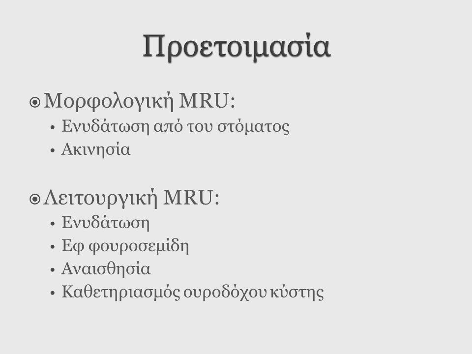 Μορφολογική MRU: Ενυδάτωση από του στόματος Ακινησία  Λειτουργική MRU: Ενυδάτωση Εφ φουροσεμίδη Αναισθησία Καθετηριασμός ουροδόχου κύστης