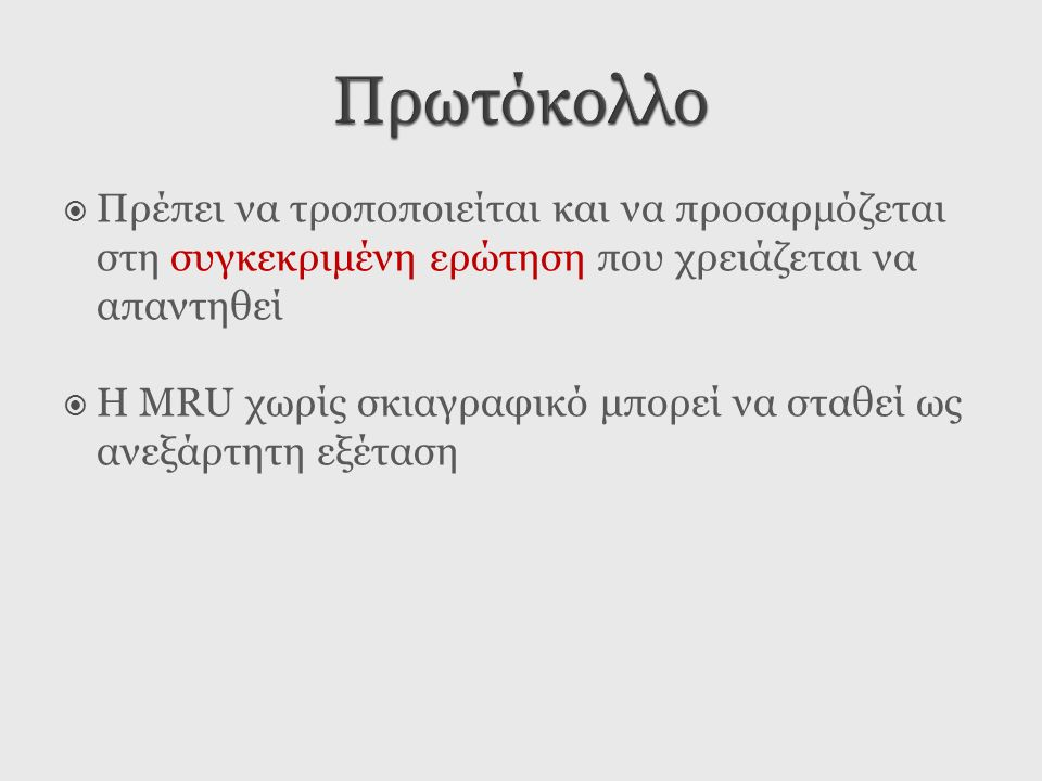  Πρέπει να τροποποιείται και να προσαρμόζεται στη συγκεκριμένη ερώτηση που χρειάζεται να απαντηθεί  Η MRU χωρίς σκιαγραφικό μπορεί να σταθεί ως ανεξάρτητη εξέταση