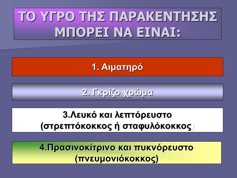 ΤΟ ΥΓΡΟ ΤΗΣ ΠΑΡΑΚΕΝΤΗΣΗΣ ΜΠΟΡΕΙ ΝΑ ΕΙΝΑΙ: 1.Αιματηρό 2.