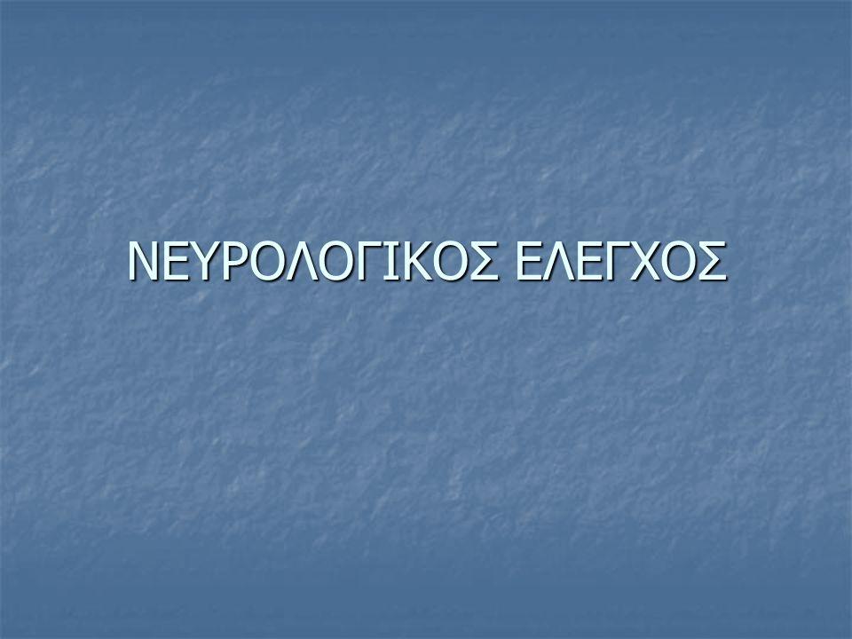 ΝΕΥΡΟΛΟΓΙΚΟΣ ΕΛΕΓΧΟΣ