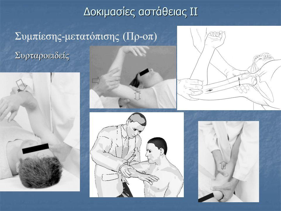 Δοκιμασίες αστάθειας ΙΙ Συμπίεσης-μετατόπισης (Πρ-οπ) Συρταροειδείς