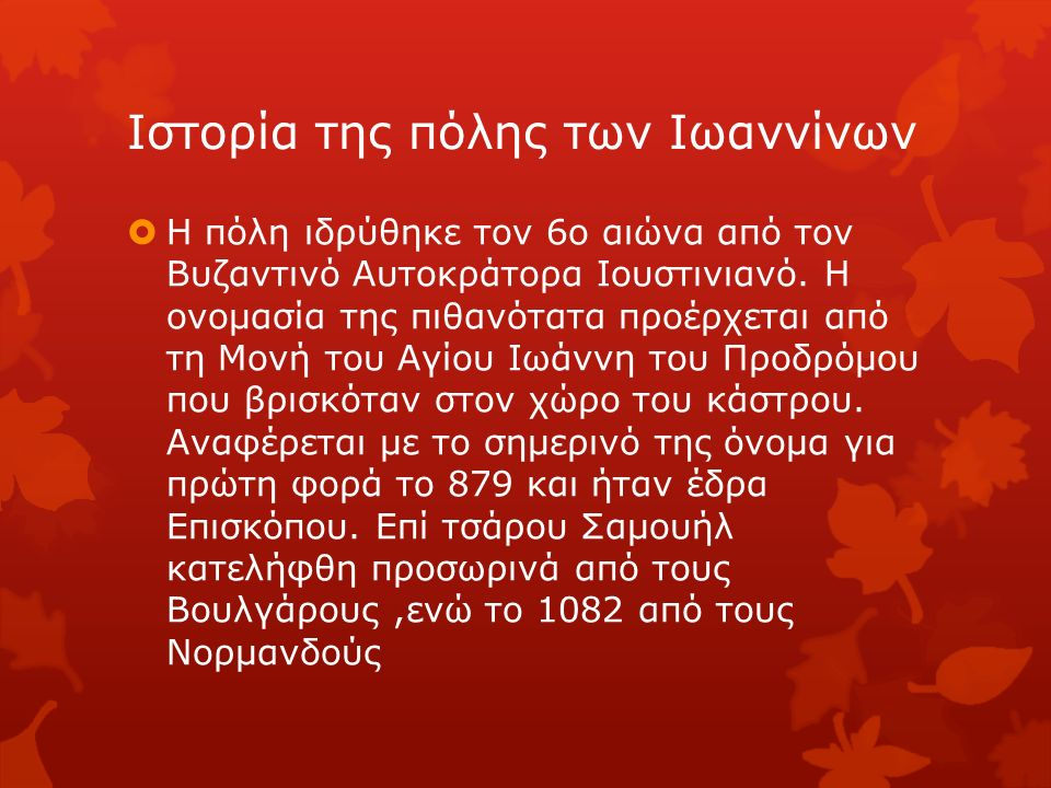 Ιστορία της πόλης των Ιωαννίνων  Η πόλη ιδρύθηκε τον 6ο αιώνα από τον Βυζαντινό Αυτοκράτορα Ιουστινιανό.