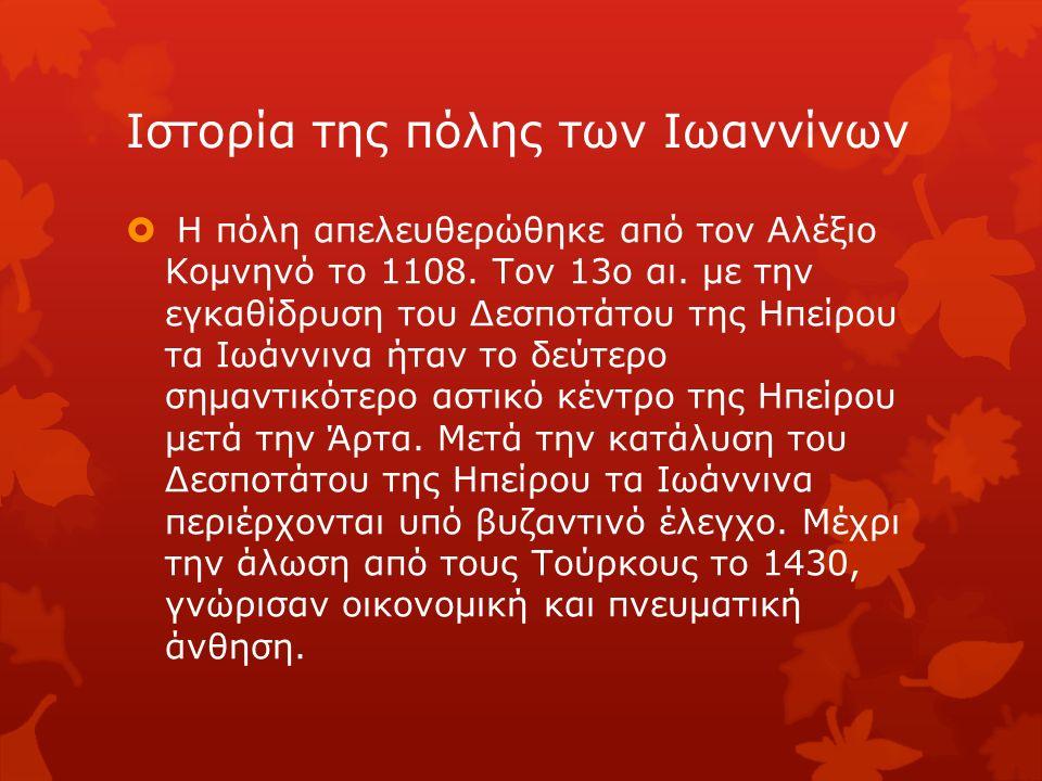 Ιστορία της πόλης των Ιωαννίνων  Η πόλη απελευθερώθηκε από τον Αλέξιο Κομνηνό το 1108.