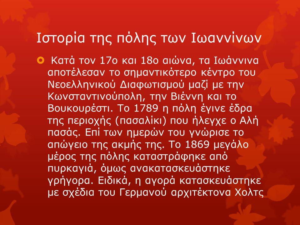 Ιστορία της πόλης των Ιωαννίνων  Κατά τον 17ο και 18ο αιώνα, τα Ιωάννινα αποτέλεσαν το σημαντικότερο κέντρο του Νεοελληνικού Διαφωτισμού μαζί με την Κωνσταντινούπολη, την Βιέννη και το Βουκουρέστι.