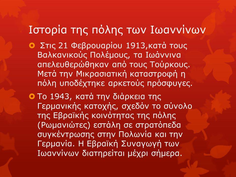 Ιστορία της πόλης των Ιωαννίνων  Στις 21 Φεβρουαρίου 1913,κατά τους Βαλκανικούς Πολέμους, τα Ιωάννινα απελευθερώθηκαν από τους Τούρκους.