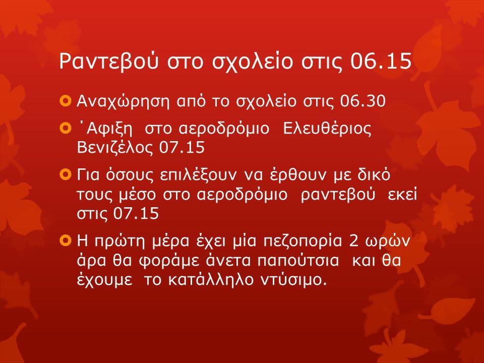 4 η ημέρα Κυριακή 3 Απριλίου  15.00.Επιστροφή στην πόλη των Ιωαννίνων για γεύμα.