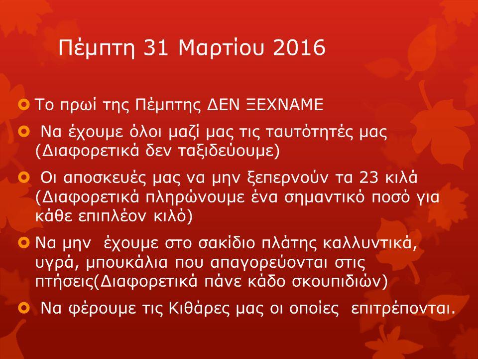 ΠΕΜΠΤΗ 31 ΜΑΡΤΙΟΥ 2016  Άφιξη στο αεροδρόμιο Βασιλεύς Πύρρος των Ιωαννίνων στις 10.00